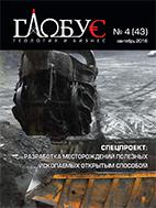 Журнал Глобус №4(43) сентябрь 2016