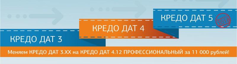 DAT_21-800x219