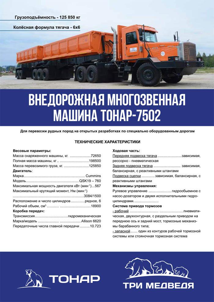 листовка_7502-700_1