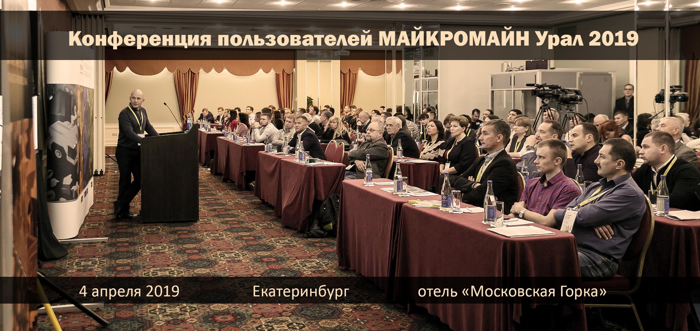 канференция-майкромайн2
