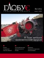 globus01-pdf-142x188