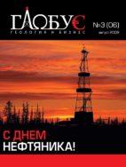 globus06-pdf-142x188