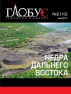 globus10-pdf-142x188