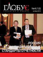 globus12-pdf-142x188