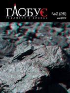 globus26-pdf-142x188
