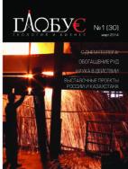 globus30-pdf-142x188