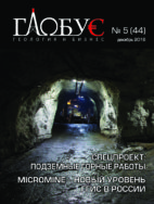 globus44-pdf-142x188