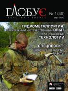 globus45-pdf-142x188