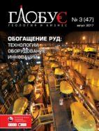 globus47-pdf-142x188