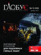 globus49-pdf-142x188