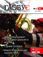 globus50-pdf-142x188