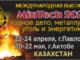 cropped-vystavka-v-kazahstane-po-gornomu-delu-metallurgii-uglyu-i-energetike-mintech-2020-350-175-mintech-2020-80x60