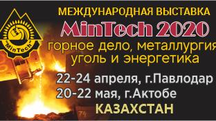 cropped-vystavka-v-kazahstane-po-gornomu-delu-metallurgii-uglyu-i-energetike-mintech-2020-350-175-mintech-2020