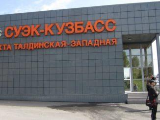 cropped-shahta-taldinskaya-zapadnaya-1-326x245