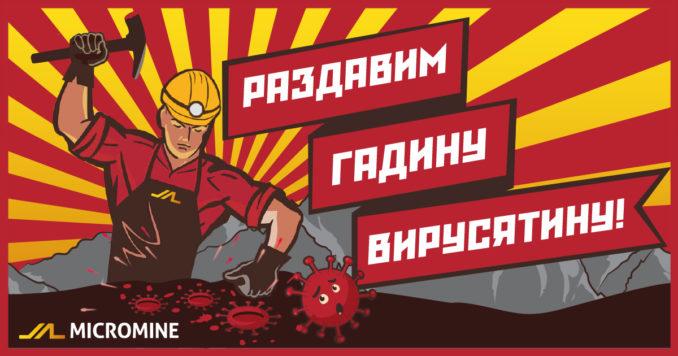 razdavim-gadinu-virusyatinu-fb3-678x356