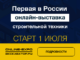 onlajn-ekspo-ekskavator-ru-326h245-2-80x60