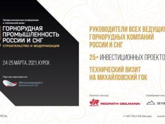cropped-2021-gornorudnaya-promyshlennost-rossii-i-sng-326x245