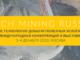 cropped-itogi-2-j-mezhdunarodnoj-konferenczii-tech-mining-russia-2020-3-4-dekabrya-onlajn-1170h200-1-80x60