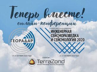 cropped-rss-gepradar-iss-teper-vmeste-800x-326x245
