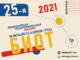 2021-326h245-80x60