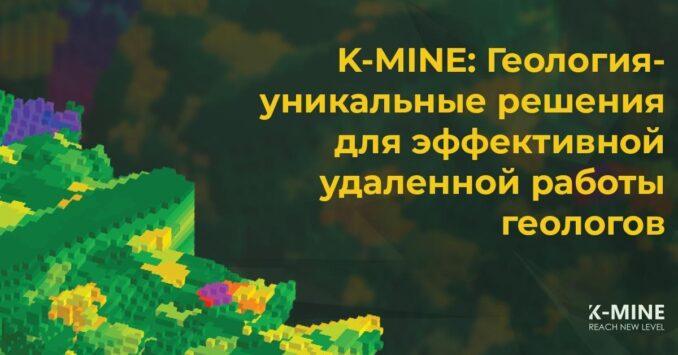 k-mine-ju-678x355