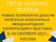 tech-mining-russia-2021-326x245-1-80x60