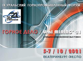 ural-mining-21-ural-mining21-326h240