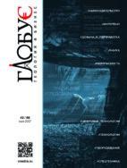 globus66-pdf-142x188