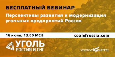coal-web-400x200-ru