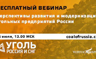 cropped-coal-web-400x200-ru-1-326x200