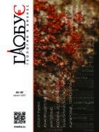 globus67-pdf-142x188