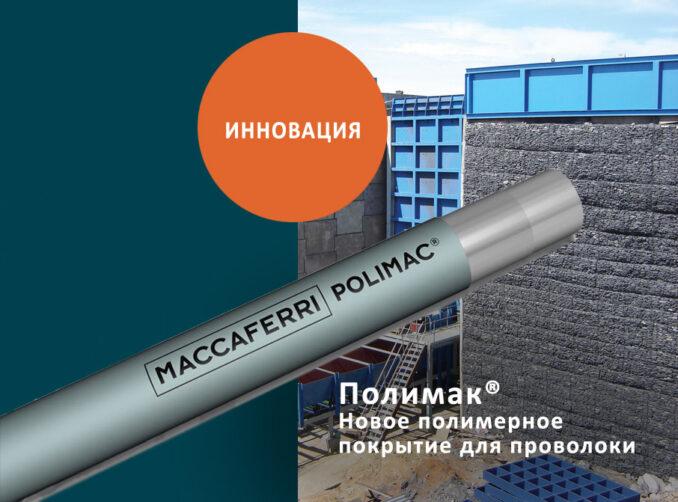 polimac-mining-678x502