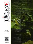 globus68-pdf-142x188
